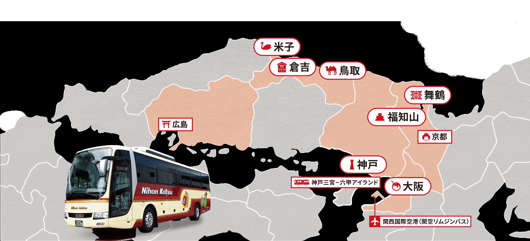 高速バストップ 日本交通株式会社 大阪・鳥取・福知山・舞鶴でバス ...