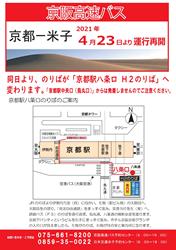 米子鳥取京都駅のりば案内図