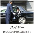 大タク株式会社